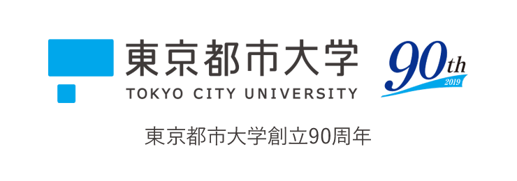 東京都市大学創立90周年
