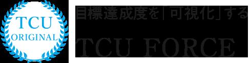 目標達成度を「可視化」する TCU FORCE