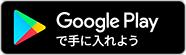 東京都市大学モバイルアプリAndroid