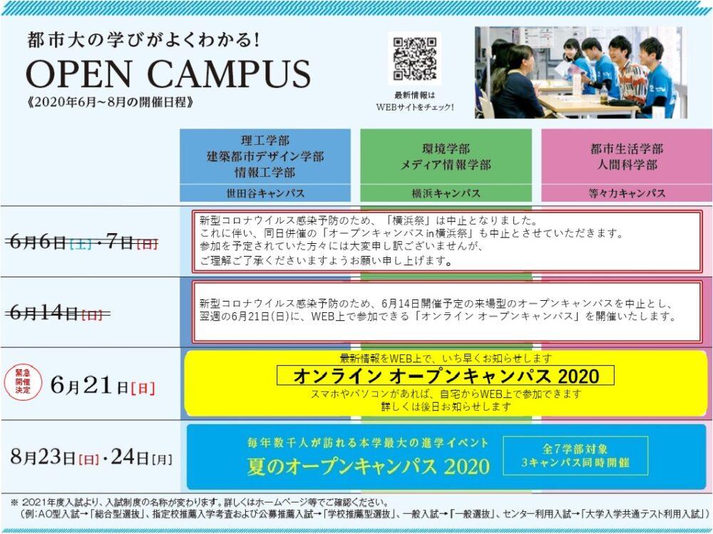 2020年度 オープンキャンパス等の進学イベント日程